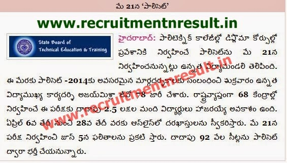 POLYCET 2014 apceep.nic.in Notification, Apply Online