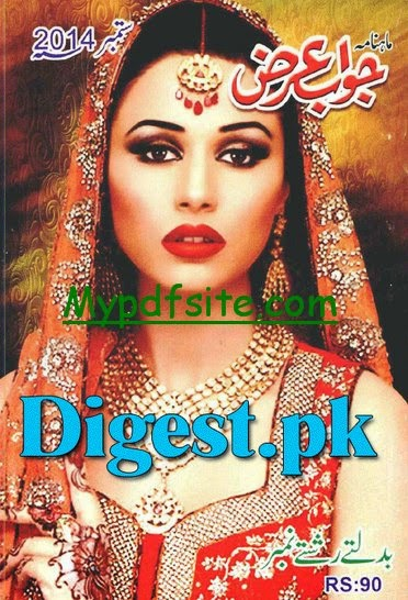 Jawab-e-Arz Digest September 2014