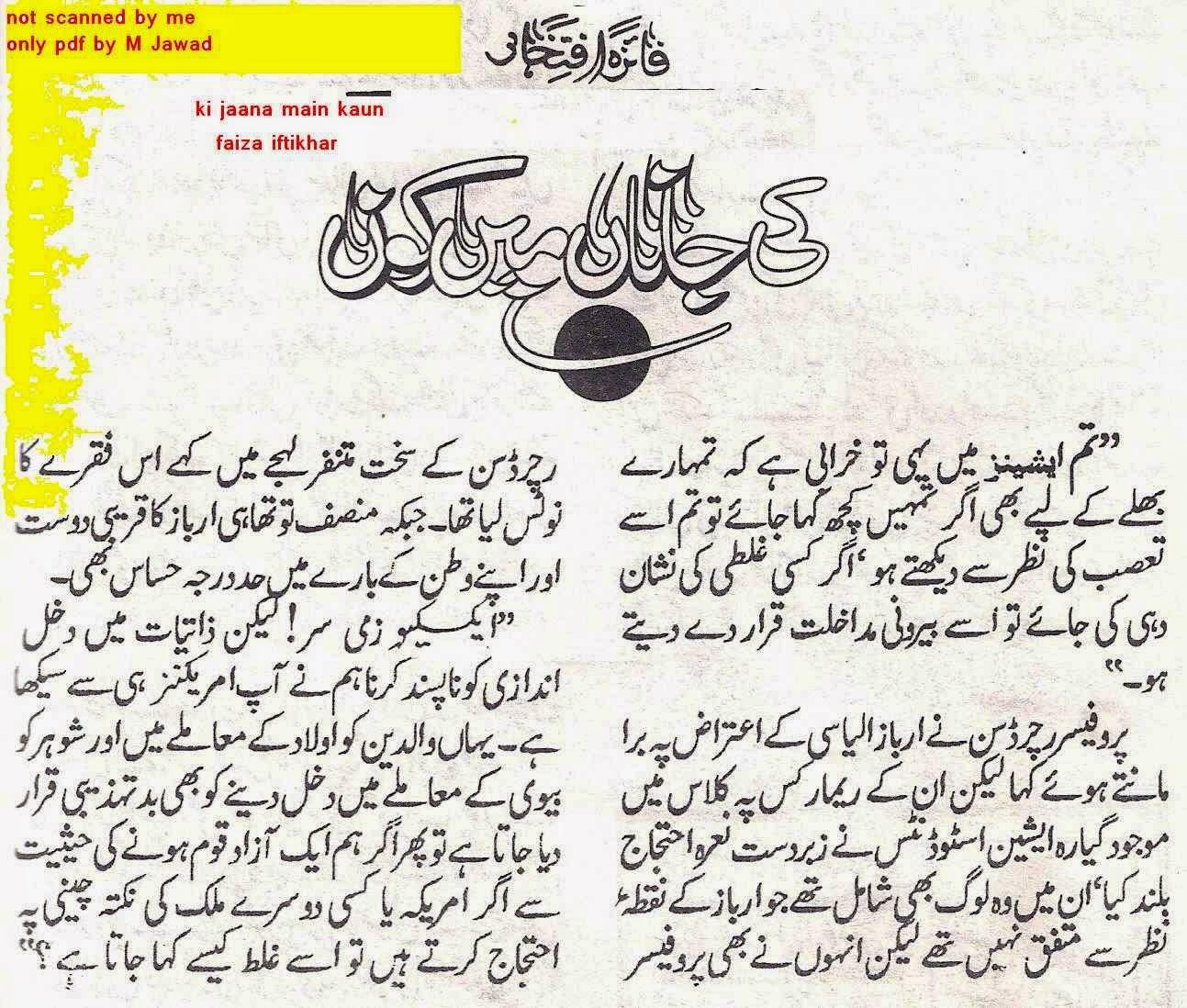 Ki Jaana Main Kaun by Faiza Iftikhar p1 1 - Ki Jaana main kaun by faiza iftikhar