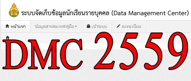 DMC 2559