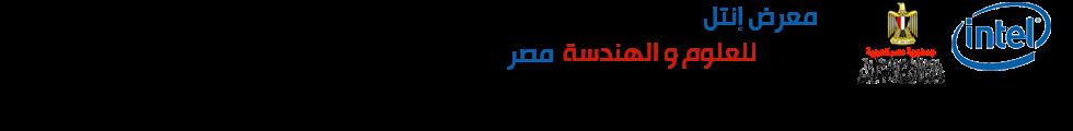 معرض انتل للعلوم و الهندسة - مصر