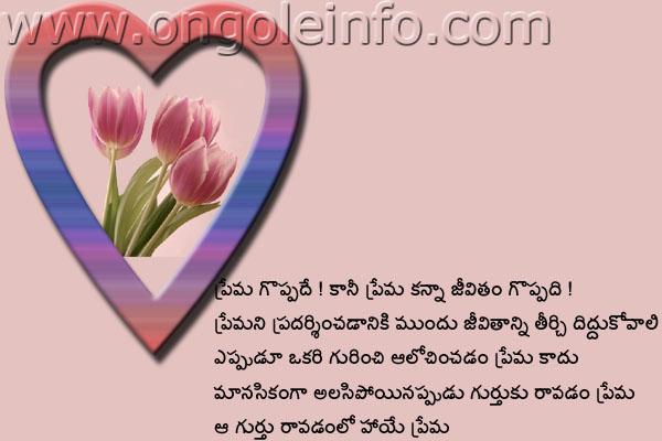 LOVE FOREST LOVE LETTER7telugu