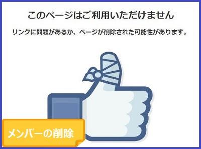 Facebook ブロック