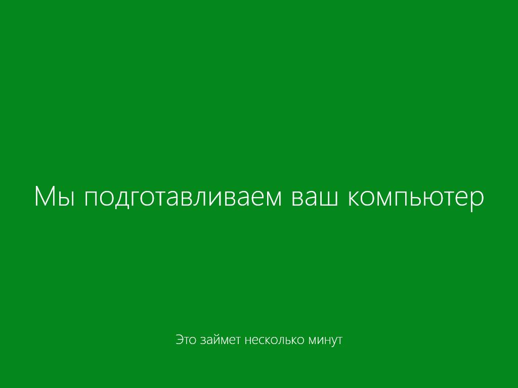 29_Установка Windows 8 - Мы подготавливаем Ваш компьютер - Это займет несколько минут.png