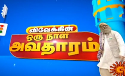 Sun Tv Independence Day Special Vivekin Oru Naal Avatharam 15th August 2015 Full Program Show 15-08-2015