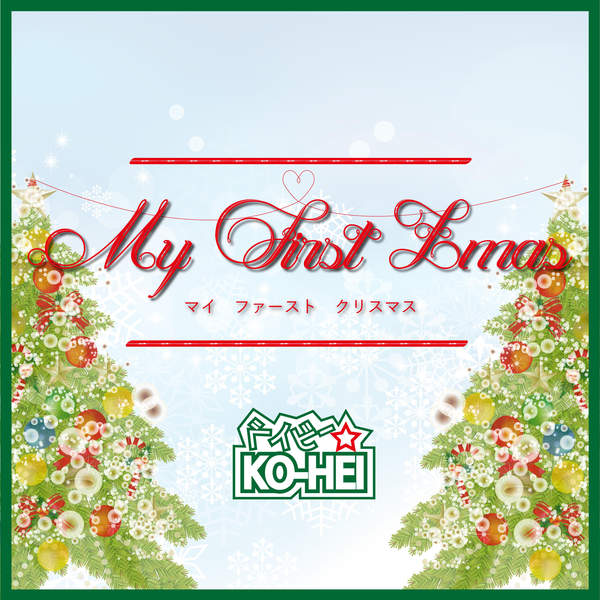 [Single] ベイビーKO-HEI – My First Xmas (2015.12.24/MP3/RAR)