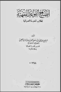 Kitab Kawait: Idhohul Qowa'id Al-Fiqhiyah Li Thullabil Madrosah Ash-Shoulatiyah