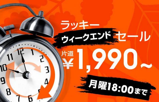 即買即飛!日本捷星「內陸航線」促銷,今日(9月4日)早上9點開賣!