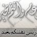 مدونة أنس إدريس تهنئكم بعيد الفطر المبارك