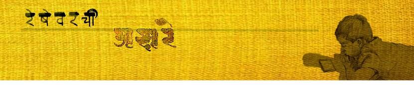 रेषेवरची अक्षरे