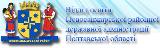 Новосанжарський відділ освіти