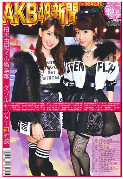 kojima-haruna-dan-kashiwagi-yuki akan-menjadi-cover-wanita-dari-koran-akb48