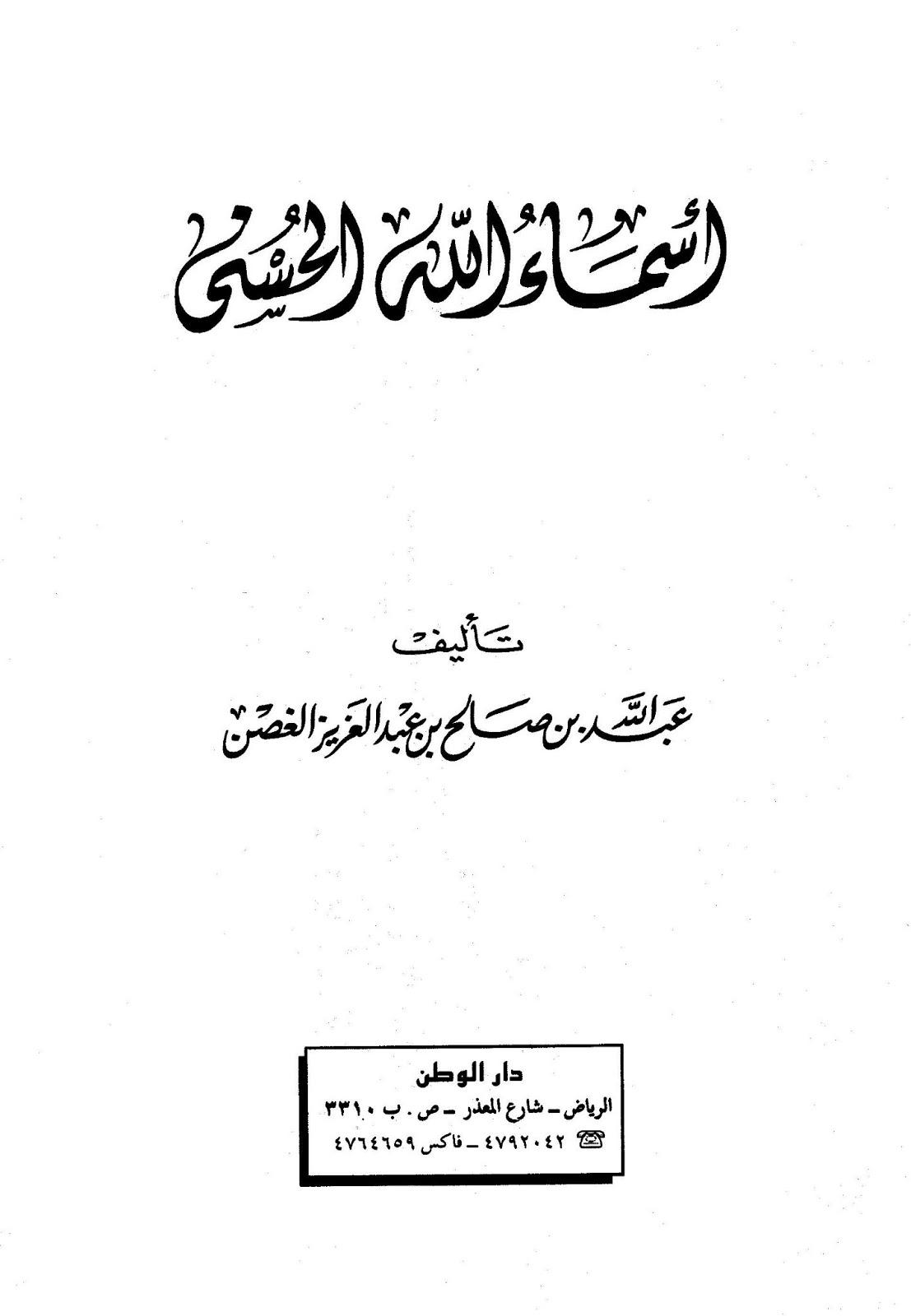 أسماء الله الحسنى - عبد الله الغصن pdf
