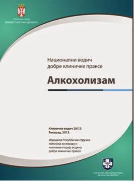 vodic za dijagnostikovanje i lecenje alkoholizma