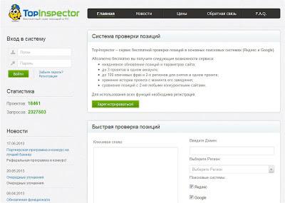 TopInspector достаточно мощный и бесплатный сервис для ежедневного съема позиций сайта в поисковых системах Яндекс и Google
