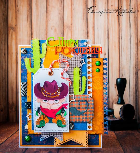 открытка с ковбоями, открытка Дикий запад, детская открытка, мужская открытка.