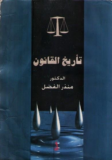 تأريخ القانون - منذر الفضل pdf