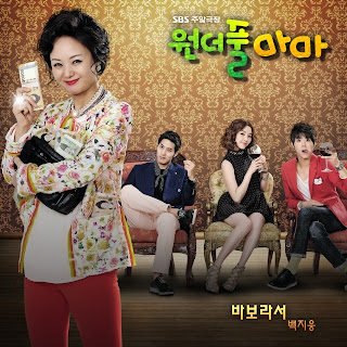 Baek Ji Woong - 바보라서 , Wonderful Mama (원더풀 마마) OST Part.3