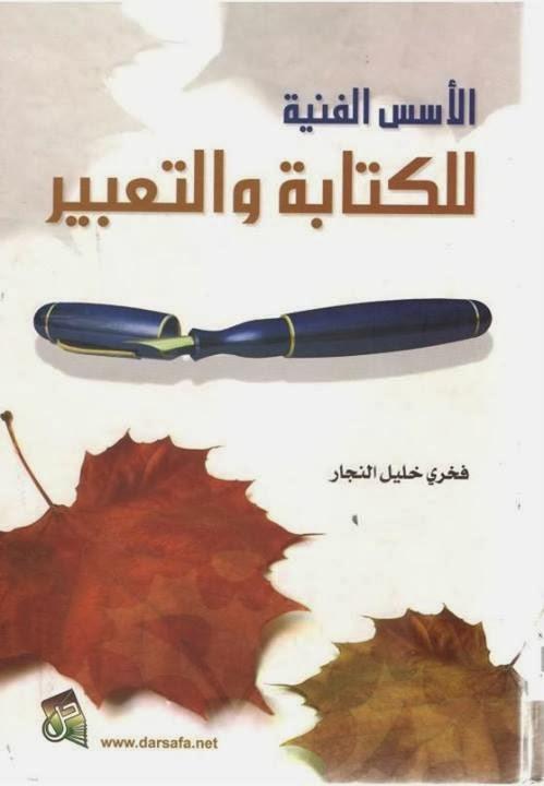 الأسس الفنية للكتابة والتعبير - فخري خليل النجار
