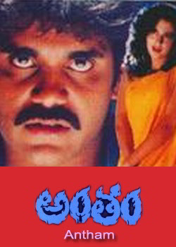 ANTHAM (1990) TELUGU MP3 SONGS FREE DOWNLOAD