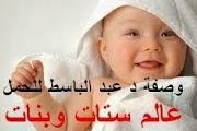 وصفة د عبد الباسط للحمل بسرعة وصفات الدكتور عبد الكريم الصفدي للضعف الجنسى
