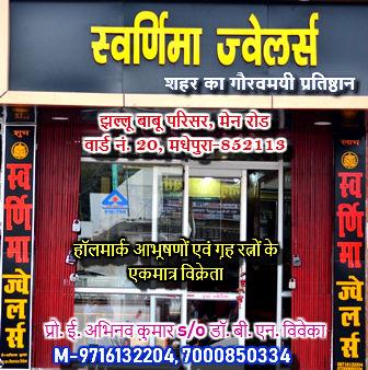 Advt (Swarnima)