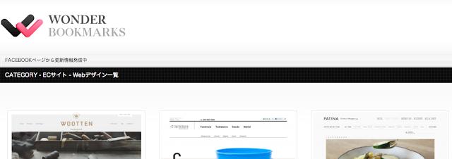 ECサイトデザイン3ワンダーブックマークス