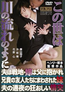Loạn luân Nhật Bản bố chồng nàng dâu – Vietsub