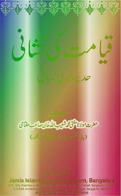 Qayamat Ki Nishani Hadees Ki Zubani Urdu Islamic Book