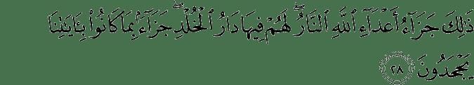 Surat Fushshilat ayat 28