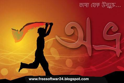 Avro Keyboard 2019 Bengali Keyboard Free Download