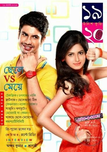 Unish Kuri Magazine 19 August 2014 Bangla Megazine