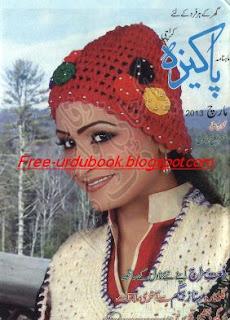 Pakiza Digest March 2013