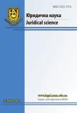 Юридична наука