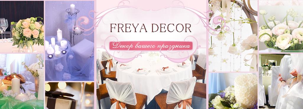 Freya Decor: декор праздничных событий