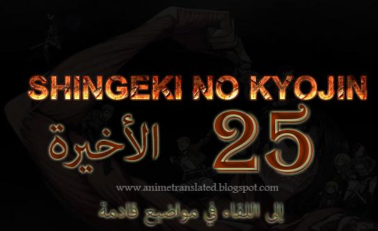مشاهدة و تنزيل الحلقة 25 هجوم العمالقة مترجم