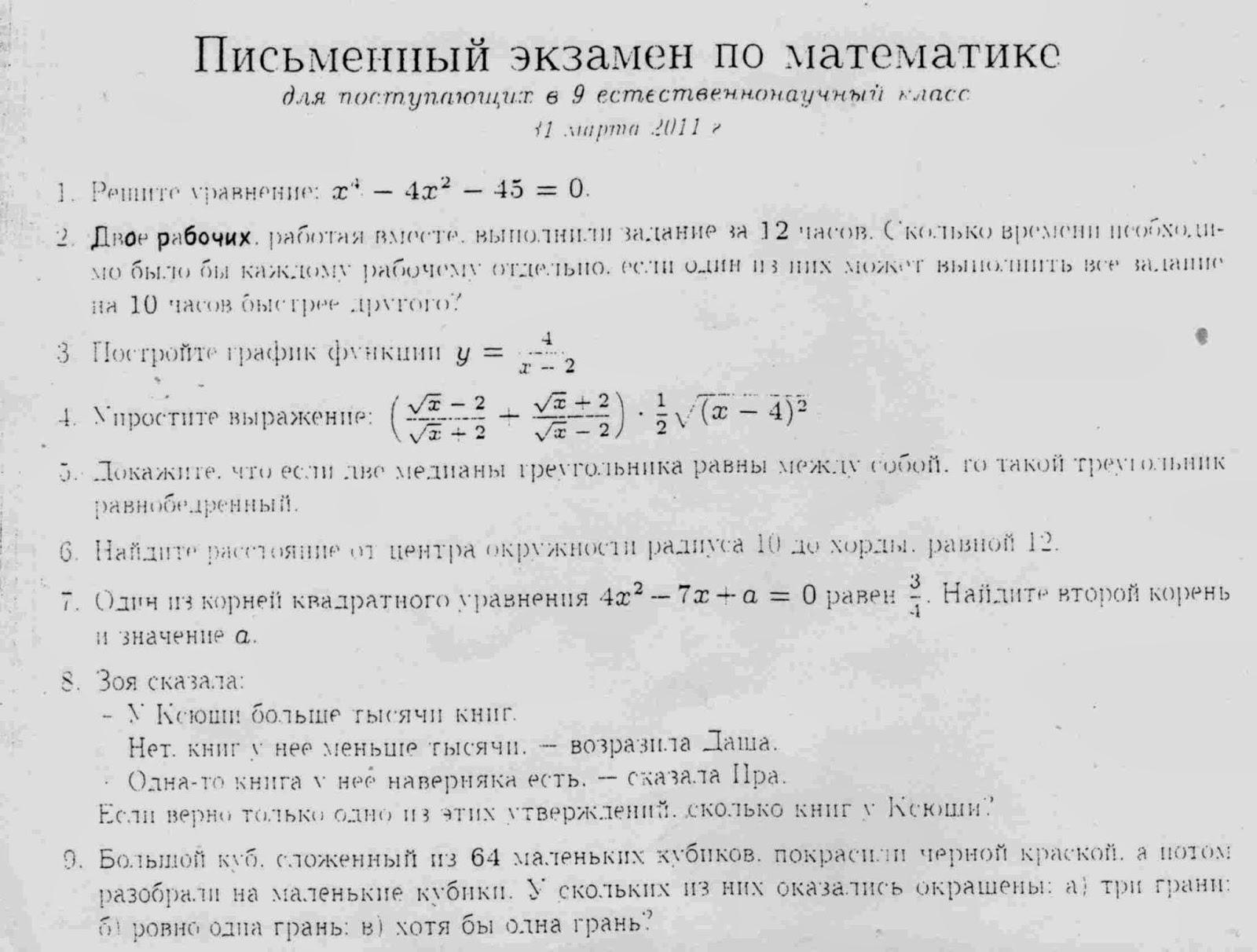 Правила оформления заданий за 8 класс по алгебре