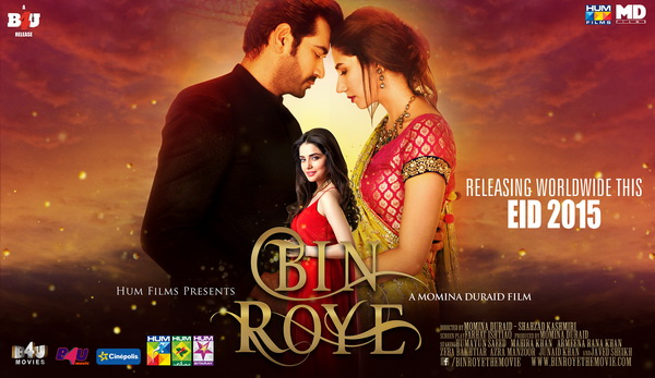 Bin Roye Guitar Chords - Shiraz Uppal