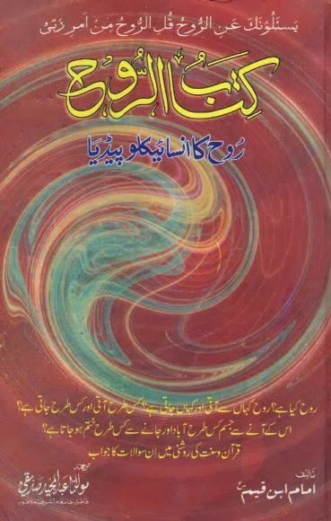 Kitab -ur- Rooh By Shaykh Ibn -ul- Qayyim (r.a)