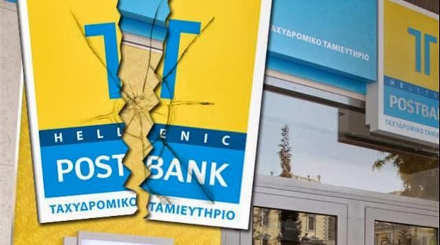 Το σκάνδαλο του Ταχυδρομικού Ταμιευτηρίου και το εγχώριο τραπεζικό σύστημα