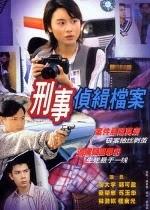 Hồ Sơ Trinh Sát Phần 1 - Detective Investigation Files I