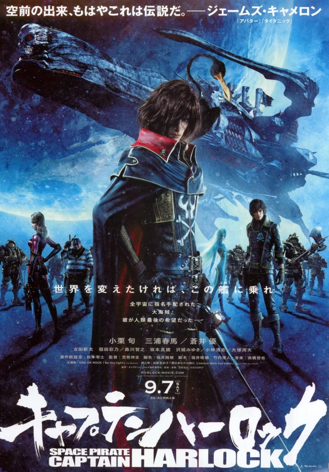 Space Pirate Captain Harlock – BDRip AVI + RMVB Legendado