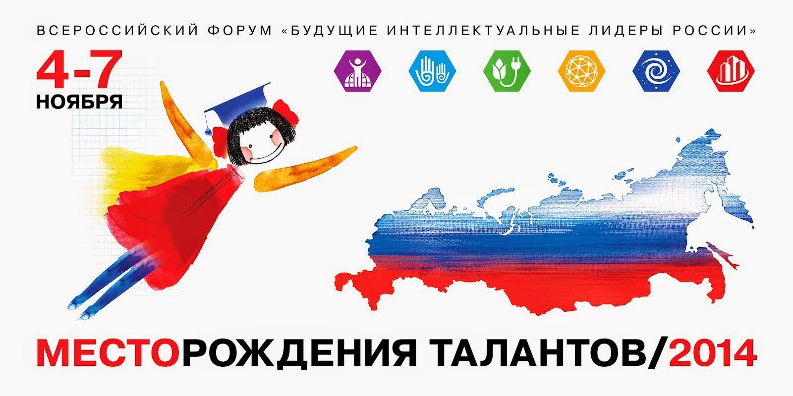 Форум 2014