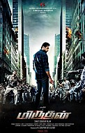 Watch Miruthan (2016) Full Audio Songs Mp3 Jukebox Vevo 320Kbps Video Songs With Lyrics Youtube HD Watch Online Free Download
