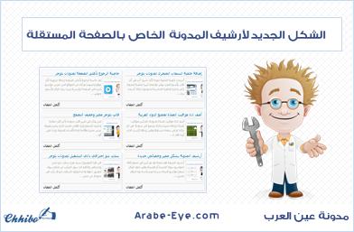 الشكل الجديد لأرشيف المدونة الخاص بالصفحة المستقلة