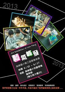 2013高峰國小第三屆畢業美展