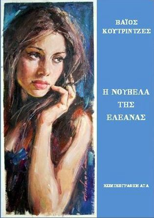 Η ΝΟΥΒΕΛΑ ΤΗΣ ΕΛΕΑΝΑΣ [ebook]