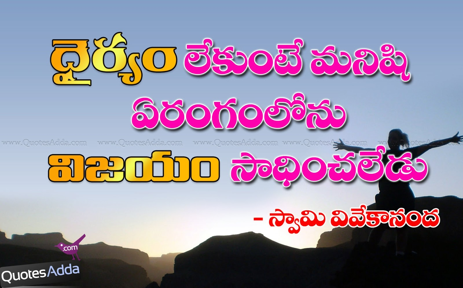 Quotations in Telugu, Swami Vivekananda Best Quotations in Telugu ...