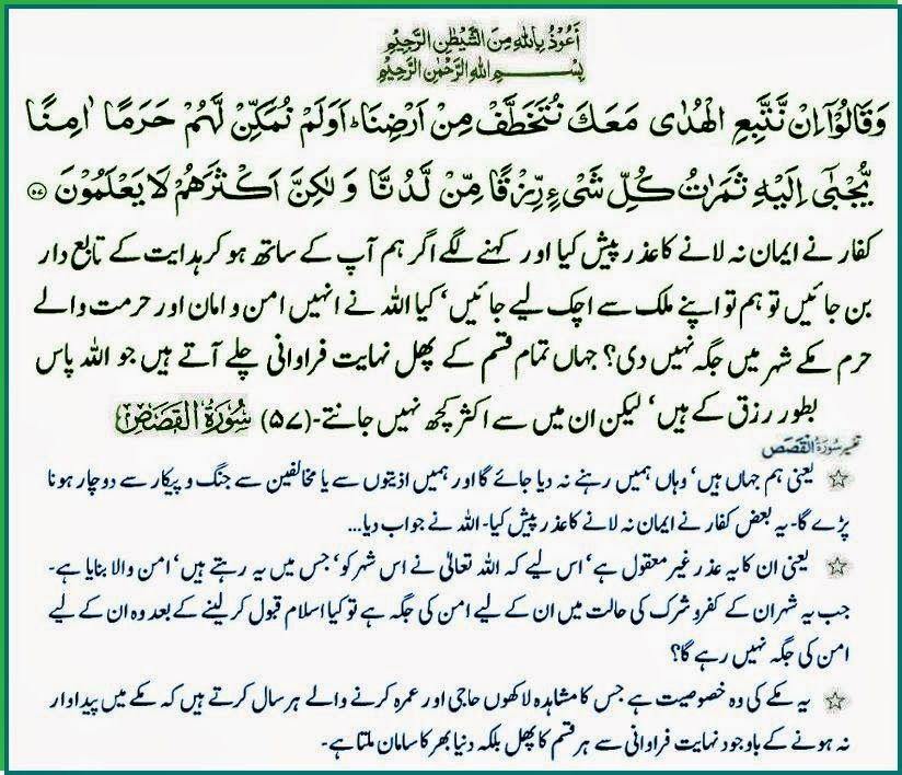 Daily Quran, daily hadith, Daily Quran, Daily Quran And Hadith, Islamic,