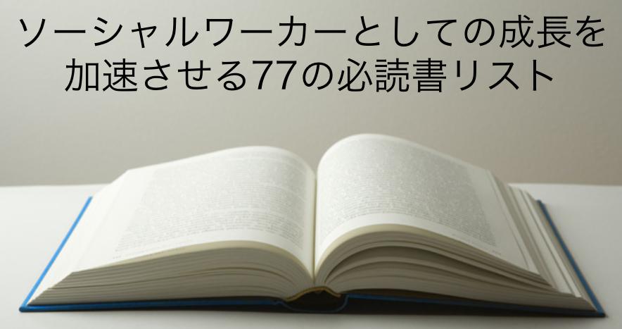 もう読みましたか?